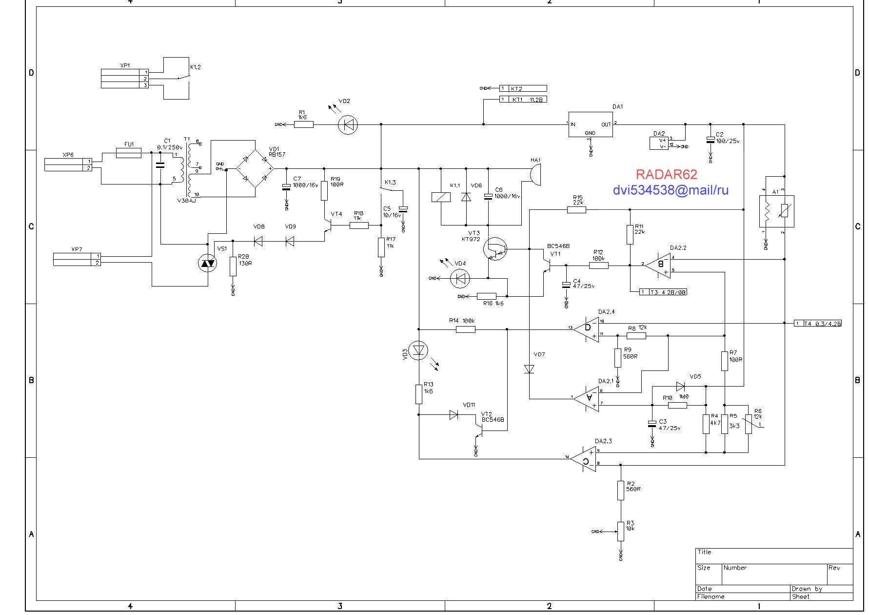 схема электрическая принципиальная комета 225