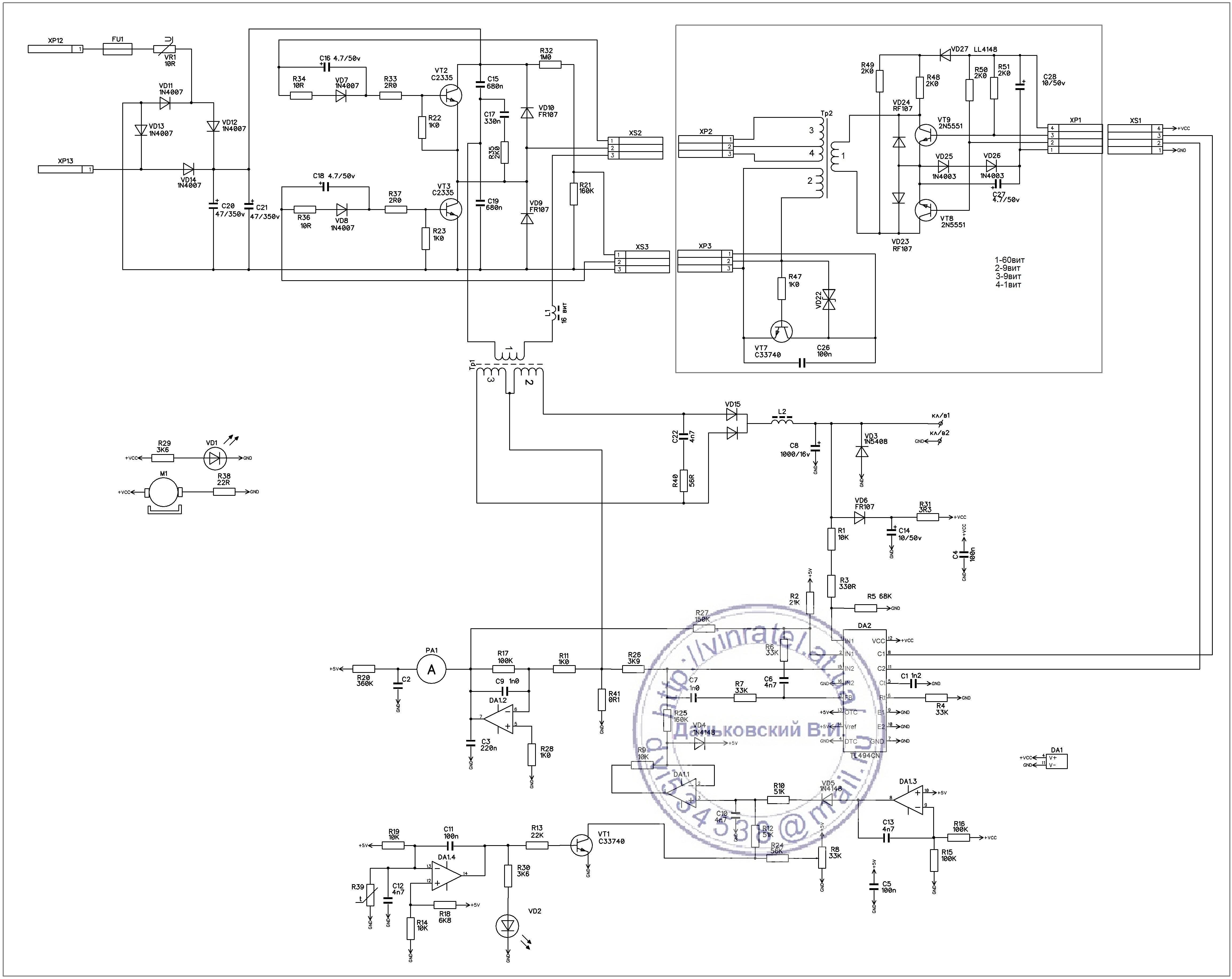 схема электрическая катунь 510